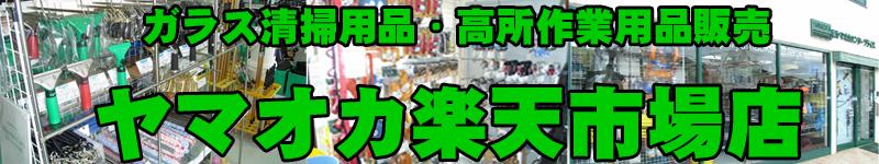ガラス清掃用品ヤマオカ楽天市場店:ガラス掃除用品