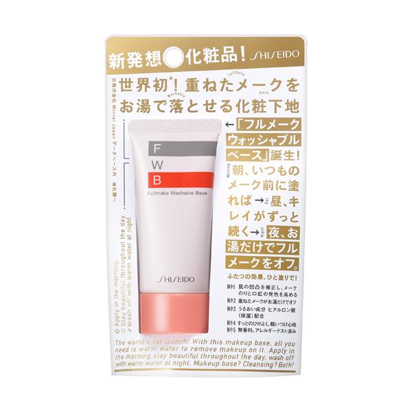 資生堂 FWB フルメーク ウォッシャブル ベース 35g 化粧品 !