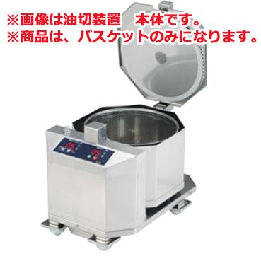 業務用油切り装置 OCM-T10S型 専用バスケット(標準)【濾過器】【ろ過機】【ろ過器】