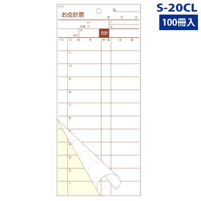 S-20CL 会計票 2枚複写ミシン12本No入り(100冊入)【伝票】【勘定書】【勘定表】【勘定書き】【あいそ】【お愛想】【勘定書き】【伝票】