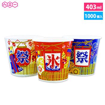 ハニー [1000個入]紙カップ SM-400 お祭り太郎 3色アソート [1000個入]