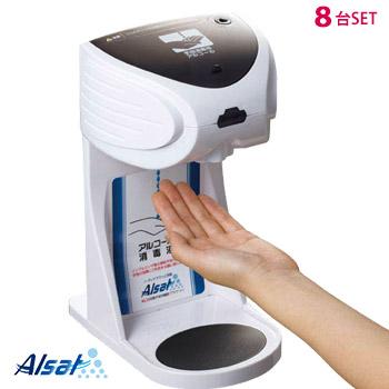 ■8台■自動手指消毒器 アルサット AL10■8台■【代引き不可】