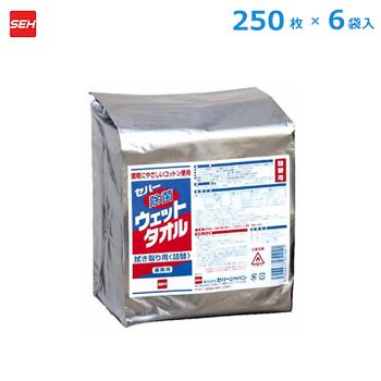 ■6袋■環境にやさしいコットン使用 セハー 除菌ウェットタオル 250枚 詰替用■6袋■