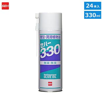 ■24本■離型・潤滑植物油(無味・無臭) セハー330 330ml■24本■【代引き不可】