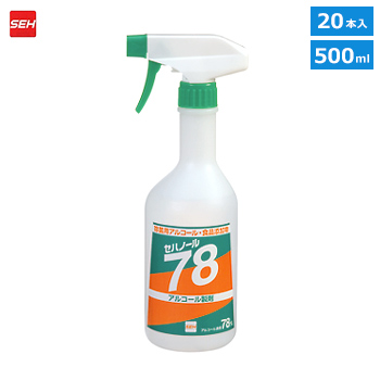 ■20本■除菌用アルコール 食品添加物 セハノール78 500ml スプレー トリガー付■20本■