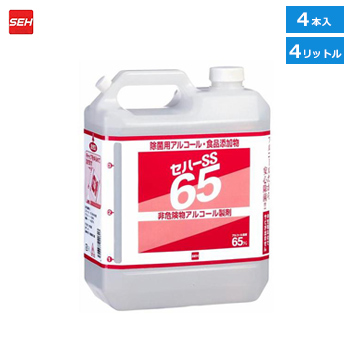 ■4本■除菌用アルコール 食品添加物 セハーSS65 4L■4本■