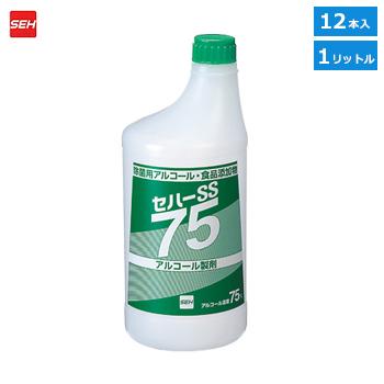 ■12本■除菌用アルコール 食品添加物 セハーSS75 1L ボトル■12本■