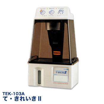 自動手指消毒器 て・きれき2 TEK103A【代引き不可】