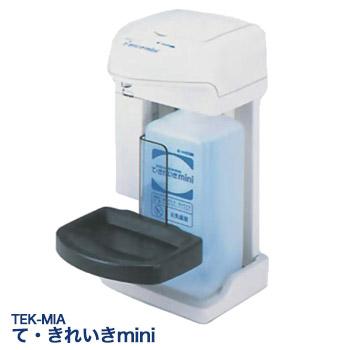 自動手指消毒器 て・きれきmini TEK-MIA【代引き不可】