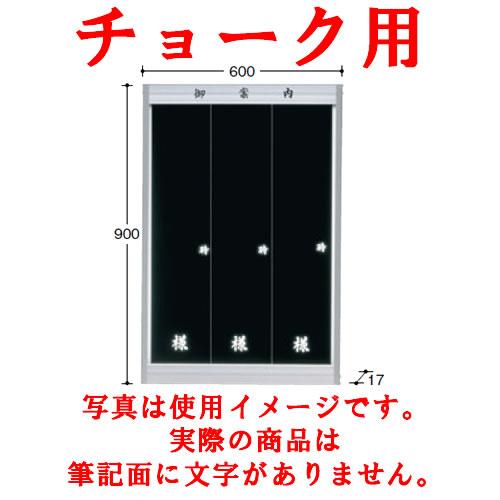 壁掛歓迎板 AN906 チョーク用ブラック【歓迎看板】【案内プレート】【店頭プレート】【案内板】【お客様案内】【チョーク用】