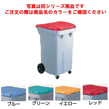 セキスイ リサイクルカート #200 RCN210 搬送型 イエロー【代引き不可】【ゴミ箱】【ダストボックス】【ごみ箱】