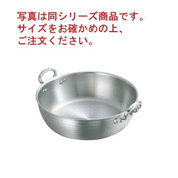 アルミ 打出 揚鍋 45cm(板厚3.3mm)【揚げ鍋】【天ぷら鍋】【天麩羅鍋】【アルミ製】【打出し揚げ鍋】【業務用】