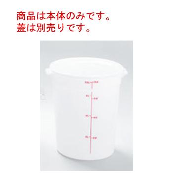 キャンブロ 丸型 フードコンテナー身 RFSCW22(135)【キャンブロ】【丸型フードコンテナ】【保存容器】【保存】【目盛付】【業務用】