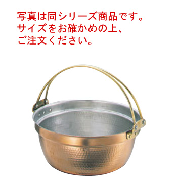 SW 銅 吊付 料理鍋 42cm【代引き不可】【料理鍋】【吊付】【銅鍋】【銅製】【段付鍋】【業務用鍋】【業務用】