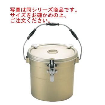 しゅう酸アルマイト 丸型二重食缶(クリップ付)238-A 10L【キッチンポット】【給食缶】【業務用】