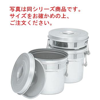 アルマイト 段付二重食缶(内側超硬質ハードコート)246-I 8L【キッチンポット】【給食缶】【業務用】