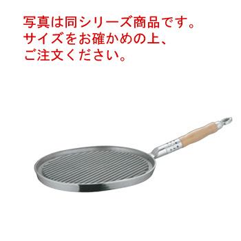 アルミイモノ 小判型 斜溝付 ステーキパン 小 265×245【ステーキパン】【アルミ鋳物】【小判型】【業務用】