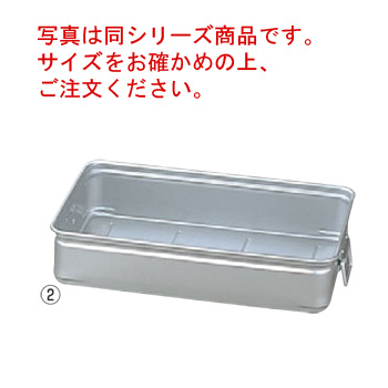 アルマイト 手付 キングボックス(番重)特大 120mm【バット】【角バット】【番重】