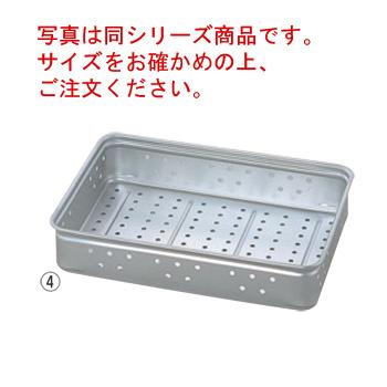 アルマイト パンチング キングボックス(番重)特大 90mm【バット】【角バット】【番重】