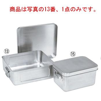 18-8 天ぷら入 コンテナー(蓋付)254-A【食缶】【バット】