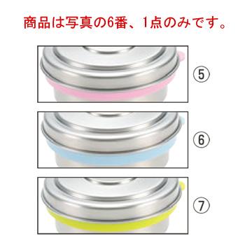 ステンマイルドボックスミニ ブルー SMB-MIN【食缶】【バット】