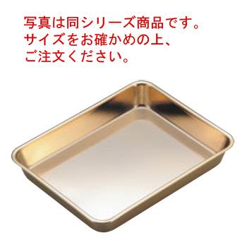 18-8 浅型角バット(金メッキ付)4枚取【バット】【角バット】