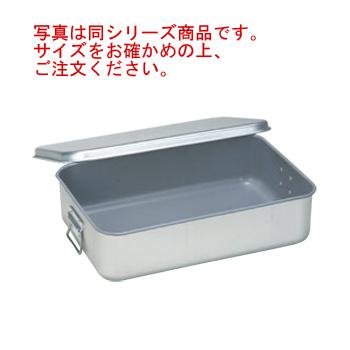 アルマイト 飯缶(蓋付)264中学校用(スミフロン加工)H140【給食】【食缶】