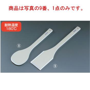ハイテク・スパテラ ハードタイプ 角(SPSH)40cm【スパテラ】【スパチュラ】【しゃもじ】【杓文字】