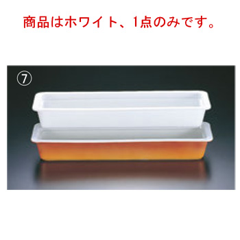 ロイヤル ガストロノームパン No.625 2/4 H70mm ホワイト【業務用】【ROYALE】【フードパン】
