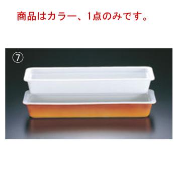 ロイヤル ガストロノームパン No.625 2/4 H70mm カラー【業務用】【ROYALE】【フードパン】