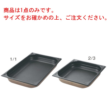 プロシェフ 18-8 ノンスティックGNパン 2/1 20mm【ホテルパン】【フードパン】【ステンレス】