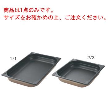 プロシェフ 18-8 ノンスティックGNパン 2/1 100mm【ホテルパン】【フードパン】【ステンレス】