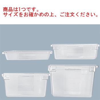 ラバーメイド フードボックス 1/1(H152)3308【業務用】【RUBBERMAID】【フードコンテナ】