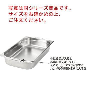 EBM ガストロノームパン Wハンドル 1/2 H200mm【ホテルパン】【フードパン】【ステンレス】