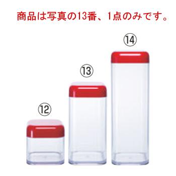 ■お得な10個セット■ドライボックス M(R)DB102R■お得な10個セット■【保存容器】【密閉容器】【食品保存】【密封容器】【厨房用品】【キッチン用品】