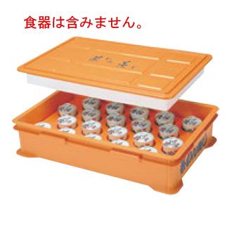 保温 茶碗蒸しコンテナー(20人用)HC-10【フードコンテナー】【コンテナ】【保冷】【番重】【給食道具】【仕出し】【運搬】【業務用】