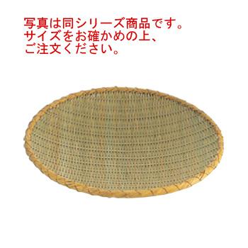 佐渡製 竹 ためザル 48cm【ざる】【水切り】【下ごしらえ用品】【業務用】【厨房用品】