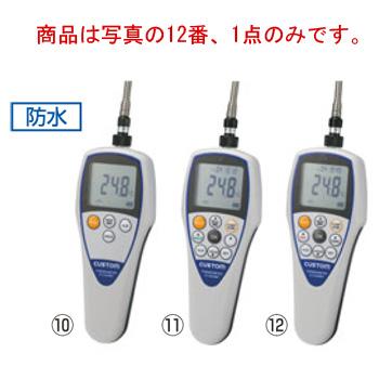 カスタム 防水デジタル温度計 CT-3300WP【CUSTOM】【料理用温度計】【調理用温度計】【計量器】【デジタル温度計】