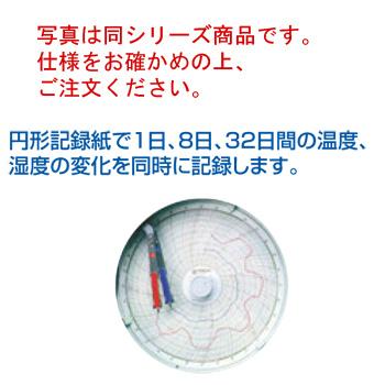 温湿度記録計 きろく君 KC10-WW(8日用)【代引き不可】【乾湿球湿度計】【温度計】【湿度計】【計量器】
