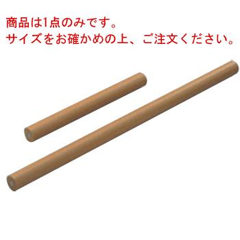 アルミ テフロン パイプ型 麺棒 80cm【こね棒】【めん棒】