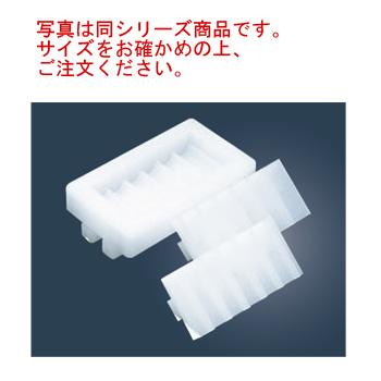 PE 手巻 押し型(2)8ヶ取【寿司型】【抜き型】