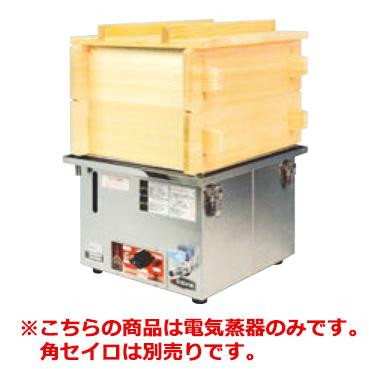 エイシン 電気蒸器 M-11【代引き不可】【蒸し器】【スチーマー】