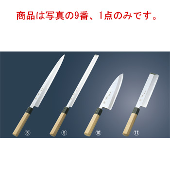 兼松作 青二鋼 蛸引庖丁 24cm【包丁】【キッチンナイフ】【和包丁】