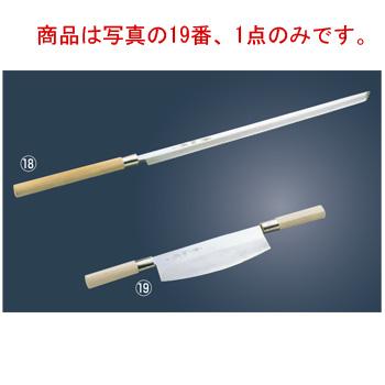 兼松作 日本鋼 もち切庖丁 24cm【包丁】【キッチンナイフ】【和包丁】
