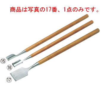 荒彫用 氷彫刻ノミ 平 48mm【料理細工】【氷ノミ】【氷細工】【細工道具】