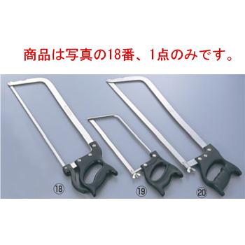 骨切ノコ 弓型【骨切ノコギリ】【包丁】【業務用】【骨切鋸】