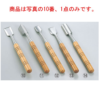 洋食用 氷ノミ 平 36×330【料理細工】【氷彫刻ノミ】【氷細工】【細工道具】