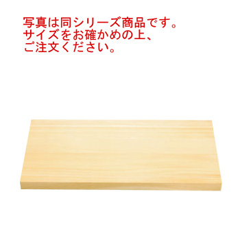 EBM 木曽桧 まな板 900×360×30【まな板】【業務用まな板】
