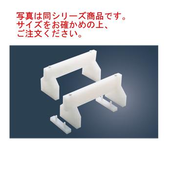 高さ調整式 住友 まな板用足(2ヶ1組)45cm×H16cm【まな板用脚】 PC