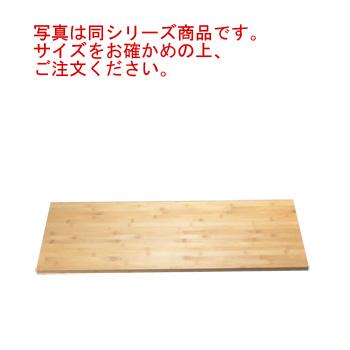 竹 衛生まな板 900×360×20【まな板】【業務用まな板】